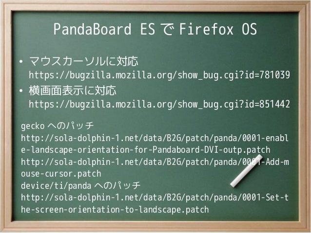 PandaBoard ES で Firefox OS●マウスカーソルに対応https://bugzilla.mozilla.org/show_bug.cgi?id=781039●横画面表示に対応https://bugzilla.mozilla....