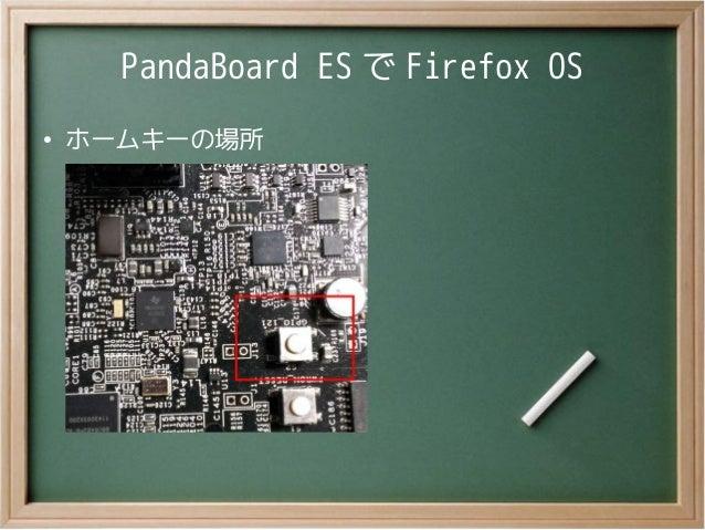 PandaBoard ES で Firefox OS●ホームキーの場所