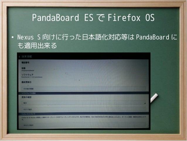 PandaBoard ES で Firefox OS●Nexus S 向けに行った日本語化対応等は PandaBoard にも適用出来る