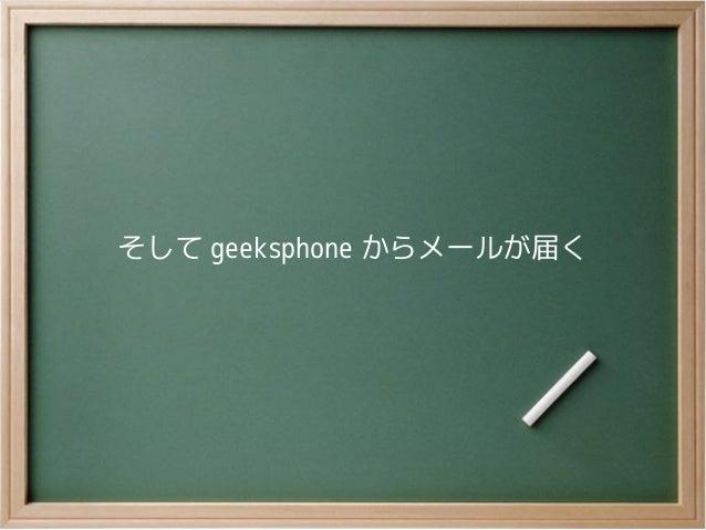 そして geeksphone からメールが届く