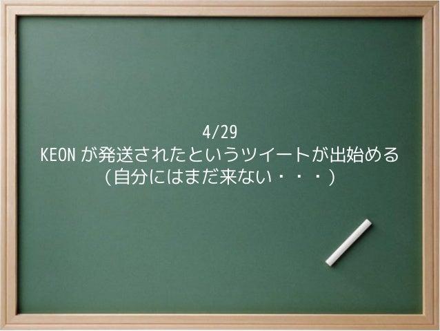 4/29KEON が発送されたというツイートが出始める(自分にはまだ来ない・・・)
