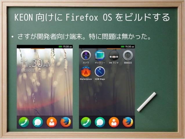 KEON 向けに Firefox OS をビルドする●さすが開発者向け端末。特に問題は無かった。