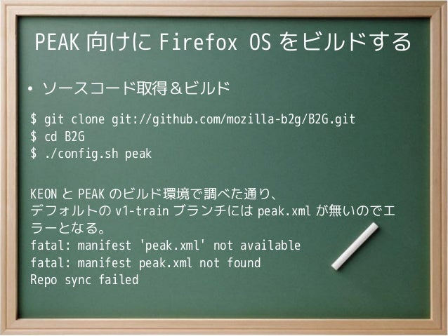 PEAK 向けに Firefox OS をビルドする●ソースコード取得&ビルド$ git clone git://github.com/mozilla-b2g/B2G.git$ cd B2G$ ./config.sh peakKEON と PE...