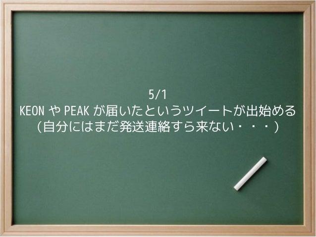 5/1KEON や PEAK が届いたというツイートが出始める(自分にはまだ発送連絡すら来ない・・・)