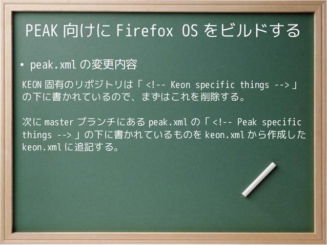 PEAK 向けに Firefox OS をビルドする●peak.xml の変更内容KEON 固有のリポジトリは「 <!-- Keon specific things --> 」の下に書かれているので、まずはこれを削除する。次に master ブ...