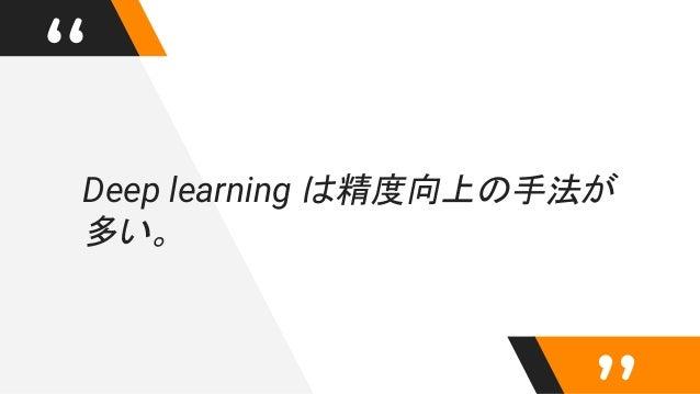 """ Deep learning は精度向上の手法が 多い。"