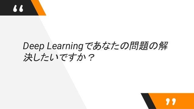 """""""Deep Learningであなたの問題の解 決したいですか?"""