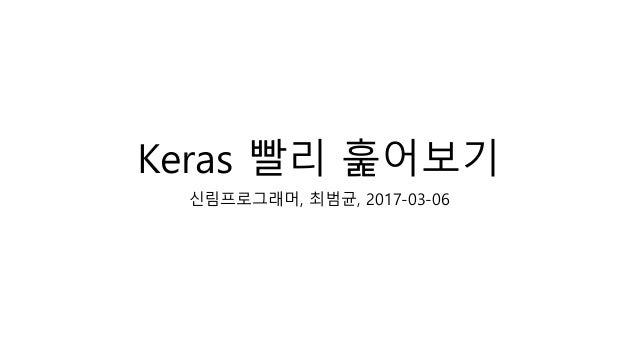 Keras 빨리 훑어보기 신림프로그래머, 최범균, 2017-03-06