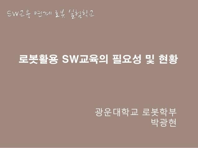 로봇활용 SW교육의 필요성 및 현황 광운대학교 로봇학부 박광현