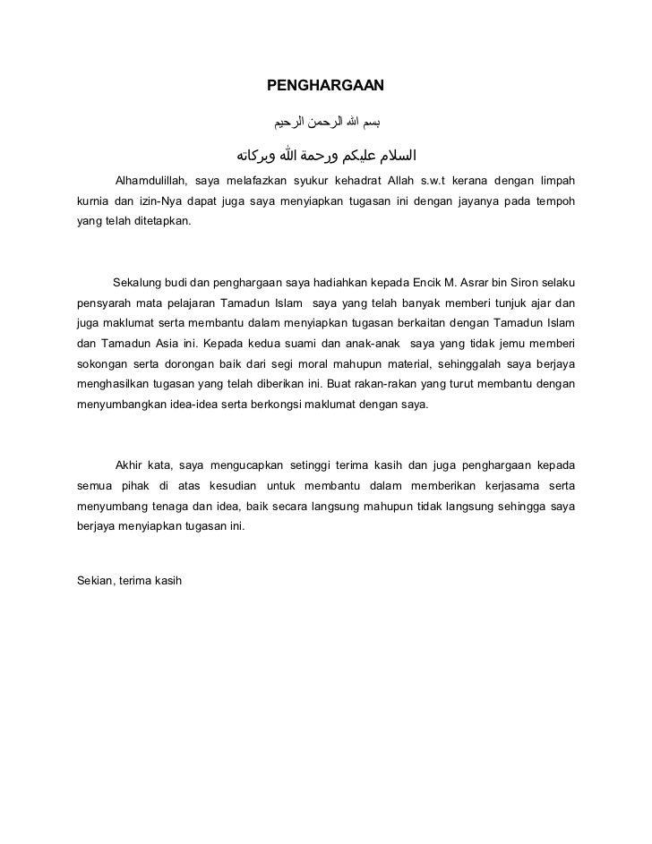 pendahuluan folio tamadun islam Kelahiran islam di kota makkah dan kemunculan kerajaan islam pertama di madinah merupakan detik bersejarah kelahiran satu tamadun baru.