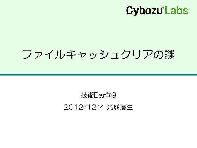 ファイルキャッシュクリアの謎      技術Bar#9   2012/12/4 光成滋生