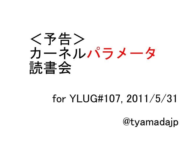 <予告>カーネルパラメータ読書会 for YLUG#107, 2011/5/31             @tyamadajp