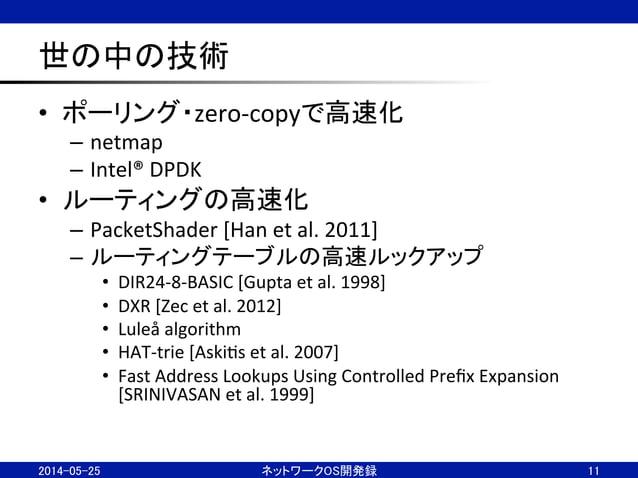 世の中の技術 • ポーリング・zero-‐copyで高速化   – netmap   – Intel®  DPDK   • ルーティングの高速化   – PacketShader  [Han  et ...