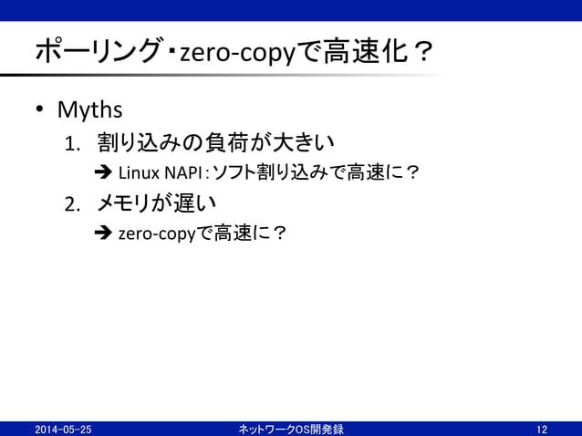 ポーリング・zero-‐copyで高速化? • Myths   1. 割り込みの負荷が大きい   è  Linux  NAPI:ソフト割り込みで高速に?   2. メモリが遅い   è  zero-‐...