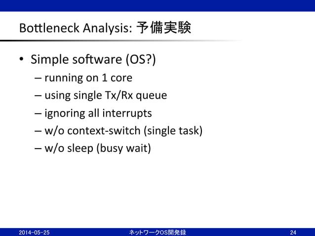 BoBleneck  Analysis:  予備実験 • Simple  soJware  (OS?)   –running  on  1  core   –using  single  Tx...