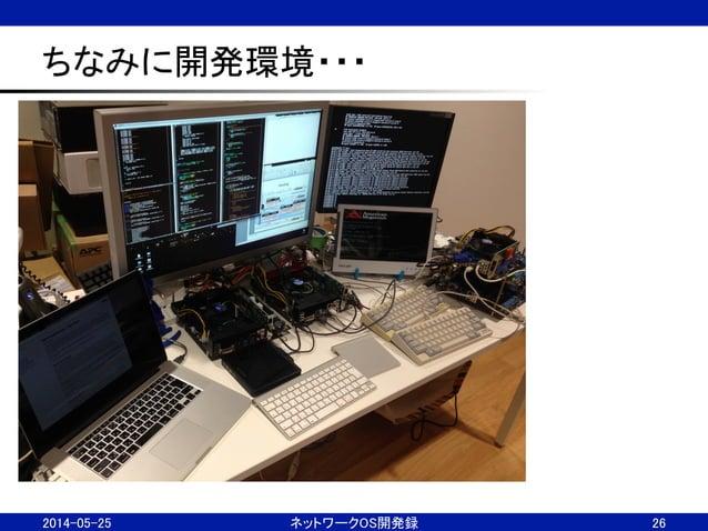ちなみに開発環境・・・ 2014-05-25  ネットワークOS開発録  26