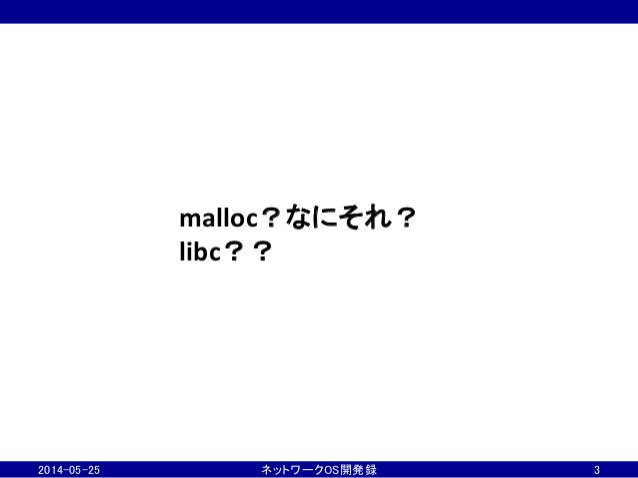 2014-05-25  ネットワークOS開発録  3 malloc?なにそれ?   libc??