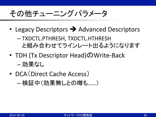 その他チューニングパラメータ • Legacy  Descriptors  è  Advanced  Descriptors   –TXDCTL.PTHRESH,  TXDCTL.HTHRESH   と組み合...
