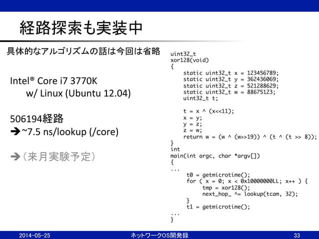 経路探索も実装中 2014-05-25  ネットワークOS開発録  33 Intel®  Core  i7  3770K     w/  Linux  (Ubuntu  12.04)      5...