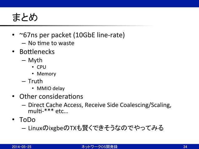 まとめ • ~67ns  per  packet  (10GbE  line-‐rate)   – No  Nme  to  waste   • BoBlenecks   – Myth  ...