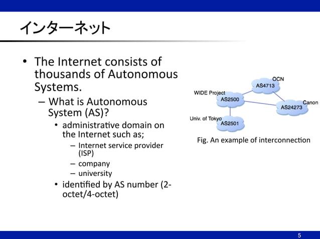 インターネット • The  Internet  consists  of   thousands  of  Autonomous   Systems.   – What  is  Autonomo...