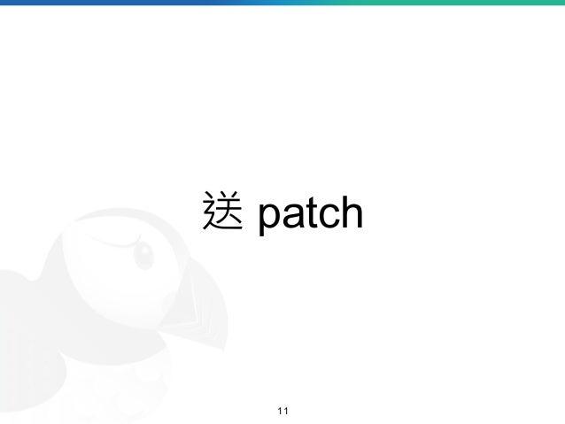 送 patch 11