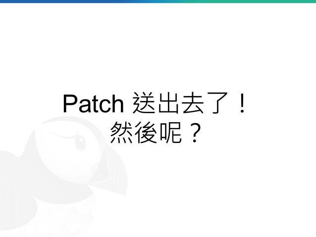 Patch 送出去了! 然後呢?