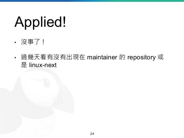 Applied! • 沒事了! • 過幾天看有沒有出現在 maintainer 的 repository 或 是 linux-next 24