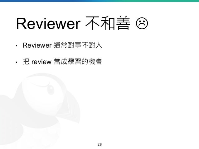 Reviewer 不和善  • Reviewer 通常對事不對人 • 把 review 當成學習的機會 28