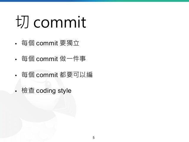 切 commit • 每個 commit 要獨立 • 每個 commit 做一件事 • 每個 commit 都要可以編 • 檢查 coding style 5