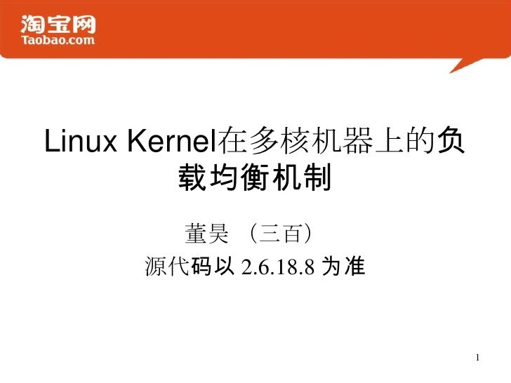 Kernel在多核机器上的负载均衡机制