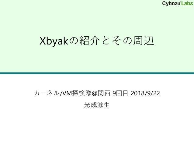 Xbyakの紹介とその周辺 カーネル/VM探検隊@関西 9回目 2018/9/22 光成滋生