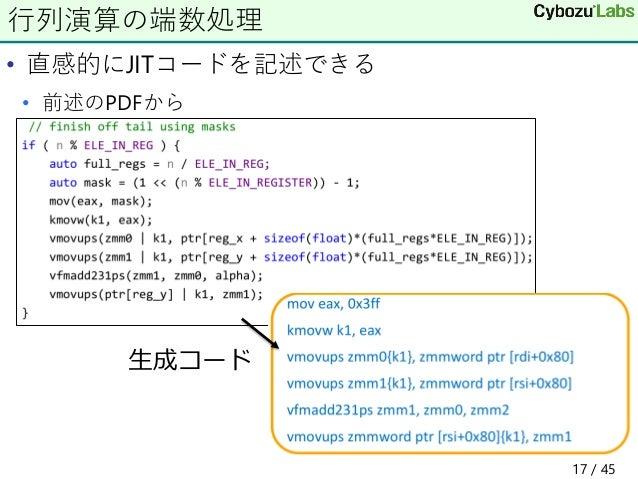• 直感的にJITコードを記述できる • 前述のPDFから 行列演算の端数処理 生成コード 17 / 45
