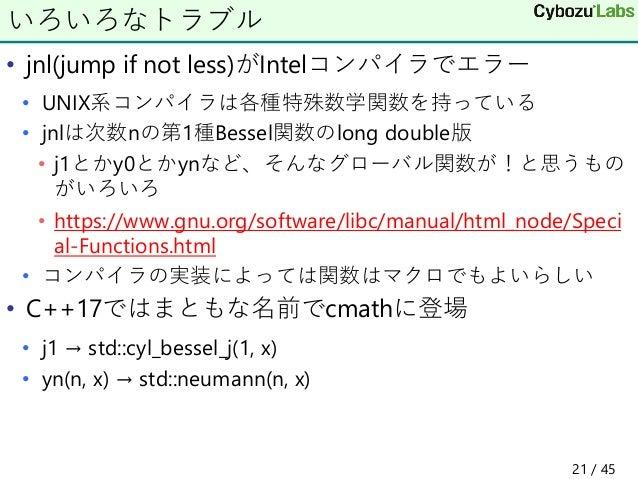 • jnl(jump if not less)がIntelコンパイラでエラー • UNIX系コンパイラは各種特殊数学関数を持っている • jnlは次数nの第1種Bessel関数のlong double版 • j1とかy0とかynなど、そんなグロ...