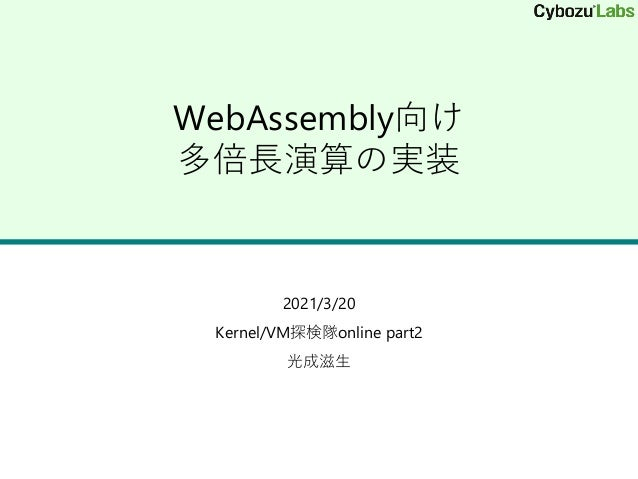 WebAssembly向け多倍長演算の実装