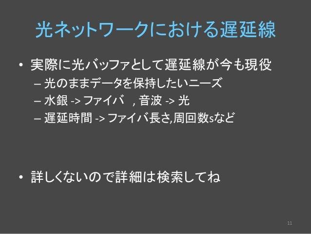 https://image.slidesharecdn.com/kernelvm-networkasamemory-150607144042-lva1-app6892/95/network-as-a-memory-11-638.jpg