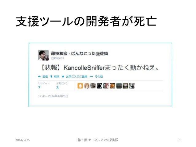 支援ツールの開発者が死亡 2014/5/25 第十回 カーネル/VM探検隊 5