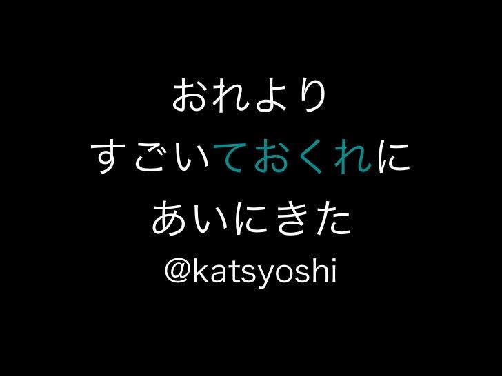おれよりすごいておくれに あいにきた @katsyoshi