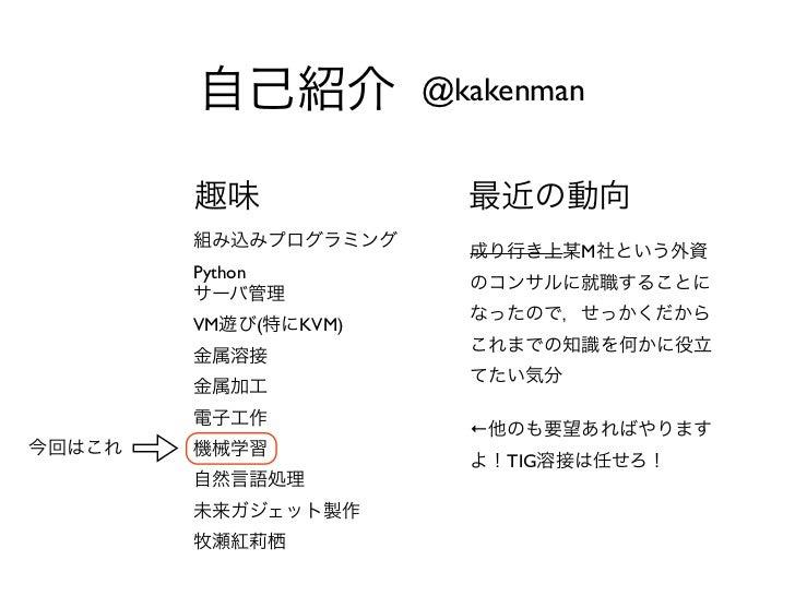 今さら聞けないカーネル法とサポートベクターマシン Slide 2