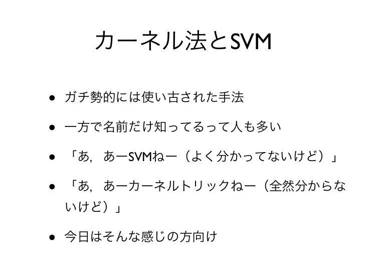 今さら聞けないカーネル法とサポートベクターマシン Slide 3