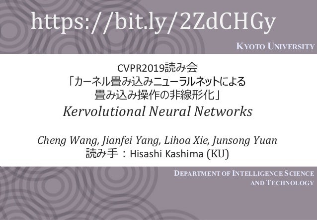 1 Kyoto University KYOTO UNIVERSITY DEPARTMENT OF INTELLIGENCE SCIENCE AND TECHNOLOGY CVPR2019読み会 「カーネル畳み込みニューラルネットによる 畳み込...