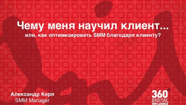 Чему меня научил клиент...или, как оптимизировать SMM благодаря клиенту?Александр КеряSMM Manager