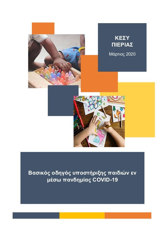 Βασικός οδηγός υποστήριξης παιδιών εν μέσω πανδημίας COVID-19 ΚΕΣΥ ΠΙΕΡΙΑΣ Μάρτιος 2020