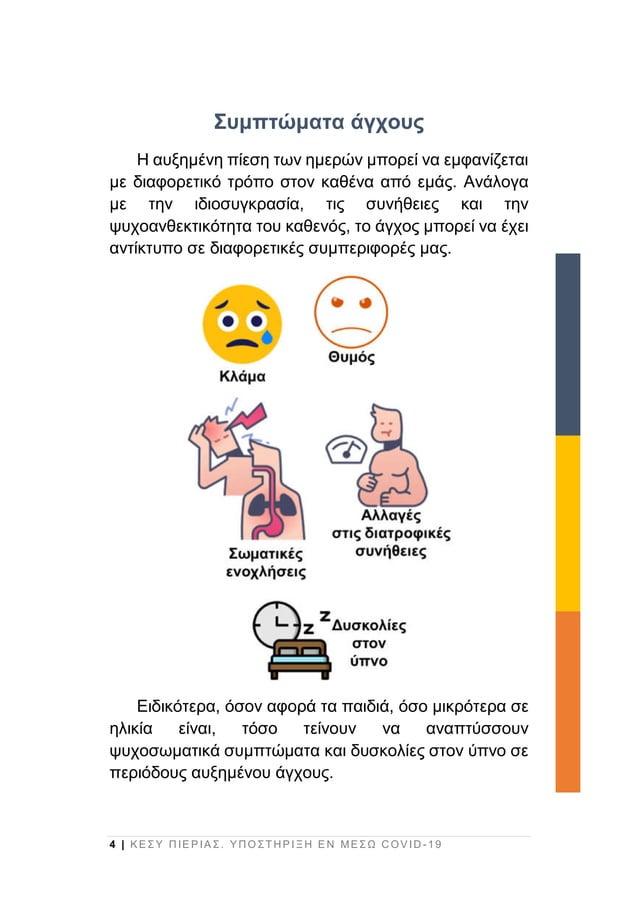 4   ΚΕΣ Υ Π ΙΕ Ρ ΙΑ Σ. ΥΠΟ ΣΤΗΡ Ι ΞΗ Ε Ν ΜΕΣ Ω C OV ID - 19 Συμπτώματα άγχους Η αυξημένη πίεση των ημερών μπορεί να εμφανί...