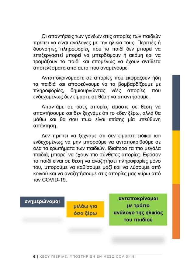 6   ΚΕΣ Υ Π ΙΕ Ρ ΙΑ Σ. ΥΠΟ ΣΤΗΡ Ι ΞΗ Ε Ν ΜΕΣ Ω C OV ID - 19 Οι απαντήσεις των γονέων στις απορίες των παιδιών πρέπει να εί...