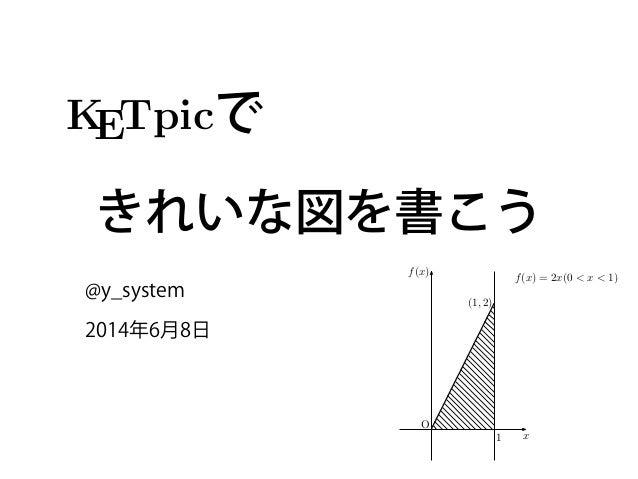 """で きれいな図を書こう @y_system 2014年6月8日 KETpic v4.2.2 ltd コマンド一 for R いての注意 込みには次を実行する. /work/ketpic.Rdata"""") (C:/work/は作業フォルダ名..."""