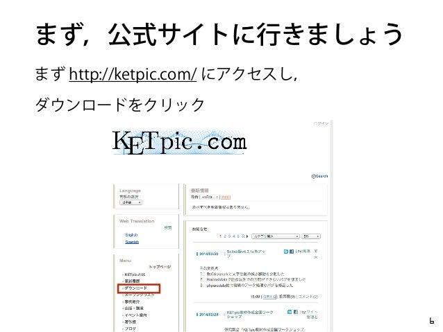 KETpic できれいな図を書こう