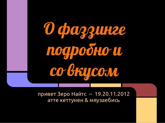 О фaззинге  подробно и   со вкусомпривет Зеро Найтс -- 19.20.11.2012   атте кеттунен & мяузаебись