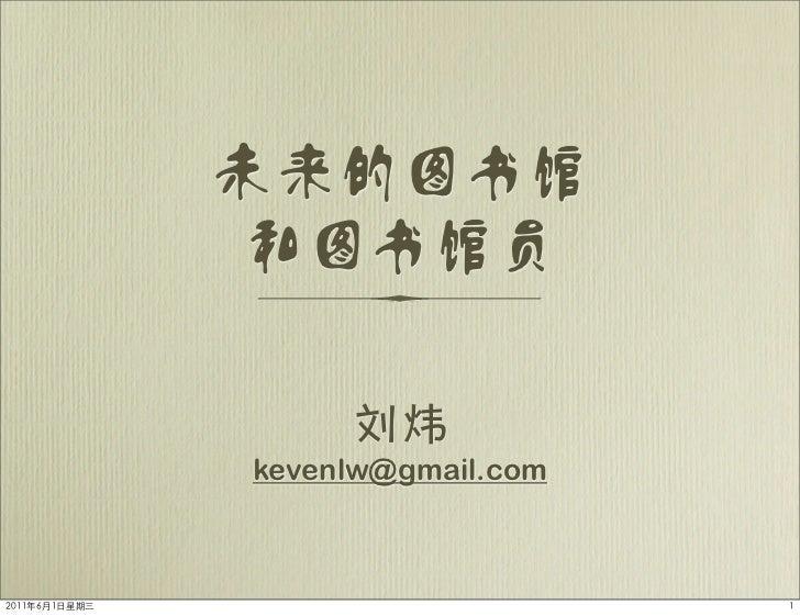 未来的图书馆 和图书馆员     刘炜kevenlw@gmail.com