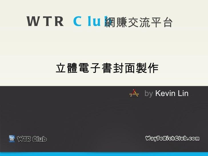 立體電子書封面製作 WTR  Club 網賺交流平台 by  Kevin Lin